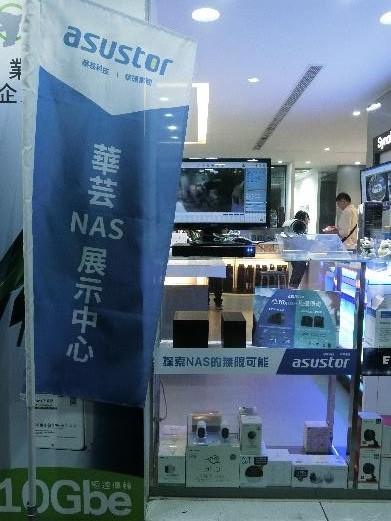 華芸NAS 台北展示中心