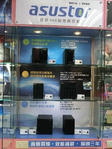 ASUSTOR 台北展示中心